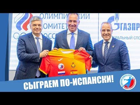 День Испании в Москве. Старт большого сотрудничества