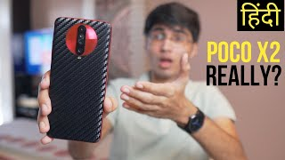 Is Poco X2 Really Redmi K30? (Hindi)