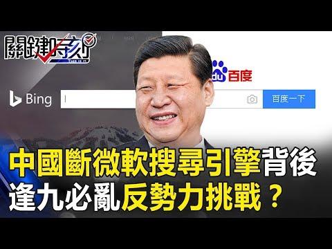中國怒斷微軟搜尋引擎背後 「逢九必亂」反勢力發起挑戰?! 關鍵時刻20190124-6 黃世聰
