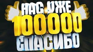 Празднуем 100000 подписчиков и выпиваем!   Celebrating 100000 subscribers