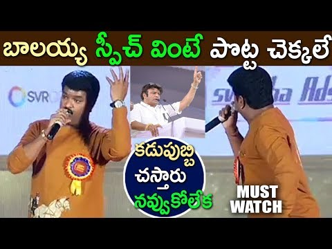 MUST WATCH : Shiva Reddy imitates Balakrishna Funny Speech - Latest Telugu Comedy Shows 2018