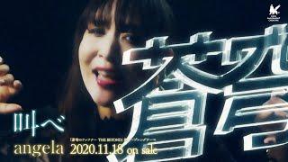 angela「叫べ」Music Clip(short ver.)