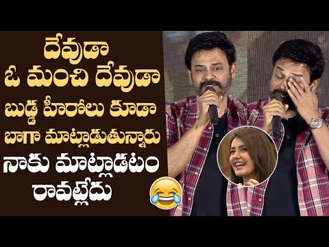 Venkatesh Hilarious Speech @ Venky Mama Press Meet | Manastars