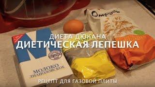 Лепешка для Диеты Дюкана [РЕЦЕПТЫ]