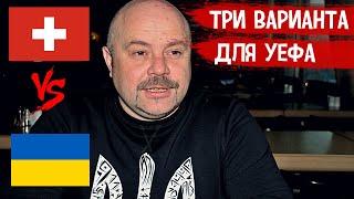 Три Варианта для УЕФА Известно Когда Примут Решение Матча Швейцария Украина
