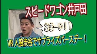 有村昆プロデュースの渋谷のできる人狼ゲームスペースVR人狼渋谷 http:/...