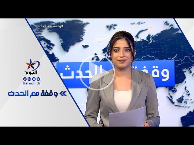 الأزمة السورية: مجلس سوريا الديمقراطية يخطط لدعوة المعارضة لمؤتمر وطني.. ما الجديد؟