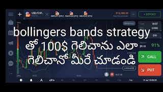 I made a 100$ on Bollinger's band's strategy || how I made just watch the video||