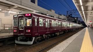 【この編成はこの先どうなるか】阪急5000F夜の下り特急新開地行き 岡本発車