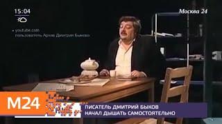 Дмитрий Быков начал дышать самостоятельно - Москва 24