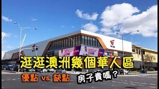 逛逛澳洲幾個著名華人區 對比一下優點缺點還有房價《Danny的澳洲筆記》