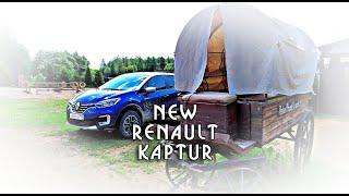 Тест-драйв нового Renault Kaptur 2020 года / Выше, быстрее, экономичней