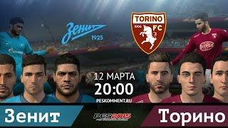 Зенит - Торино 12 марта Лига Европы