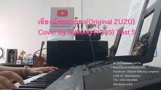 เขียงน้อยซอยซา(Original ZUZU) Cover By Nitkung (Y385)
