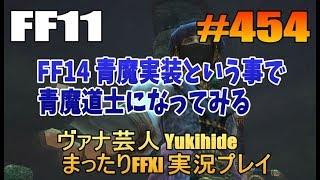 #454【FF11】FF14 青魔実装という事で 青魔道士になってみる【ヴァナ芸人Yukihide】 thumbnail