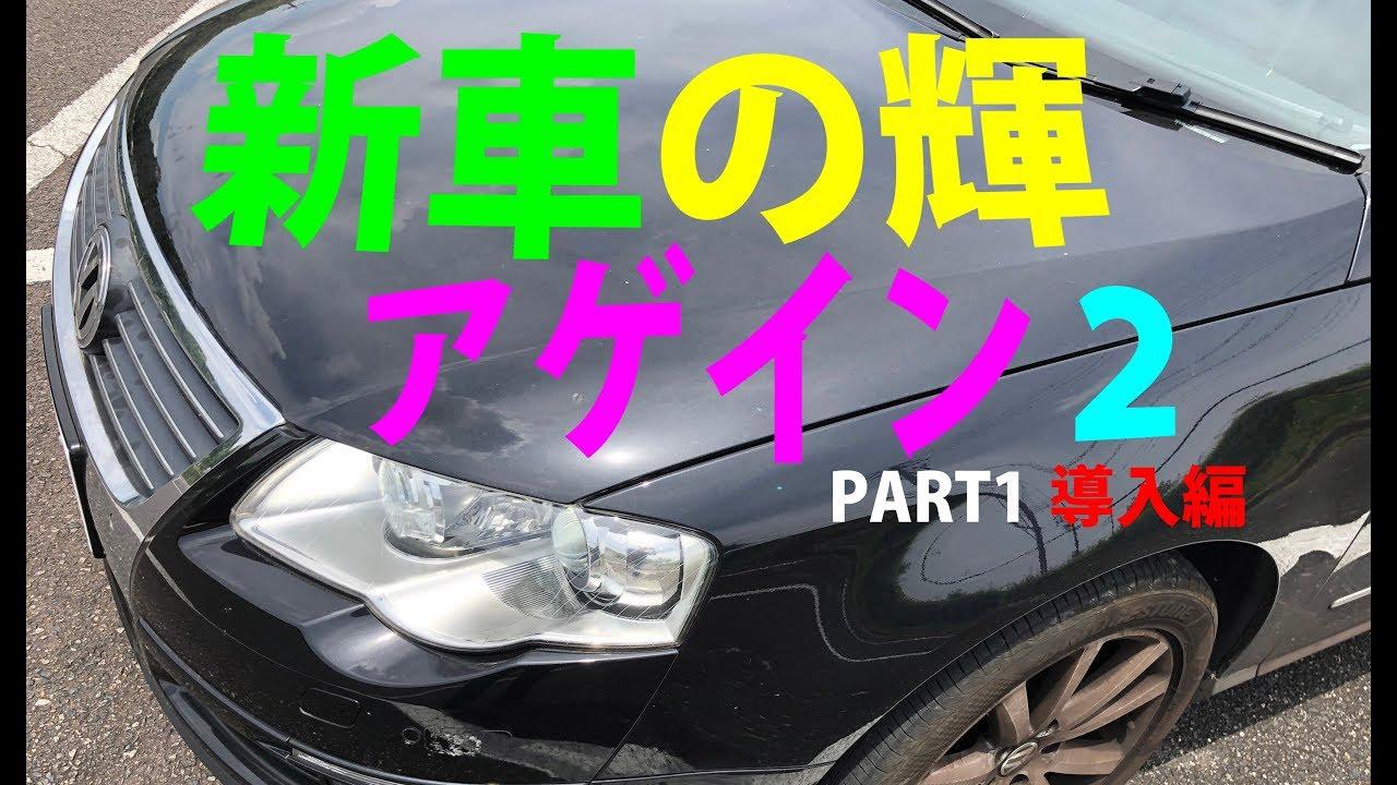 デメリット シリコン洗車 シリコンスプレー 洗車