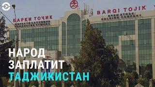 Как в Таджикистане энергетику спасают | АЗИЯ | 17.07.19