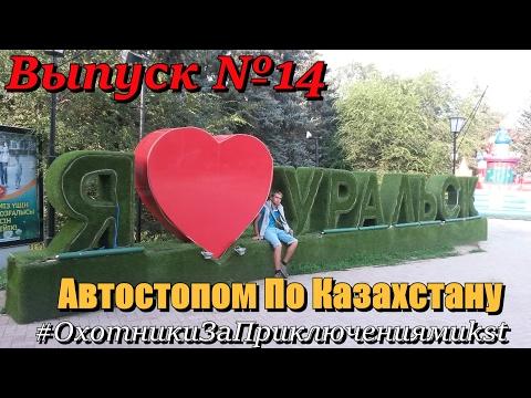 Автостопом По Казахстану. Выпуск №14 Уральск