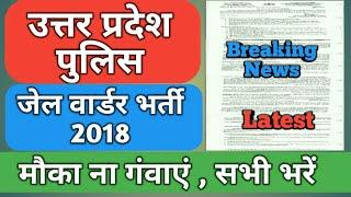खुशखबरी ,UP Police में जेल वार्डर की वैकेंसी 2018 के लिएं,सुनहरा मौका ,Up वालों के लिए,Latest Hindi