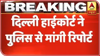 Delhi High Court Seeks Report Over Violent Protest | ABP News