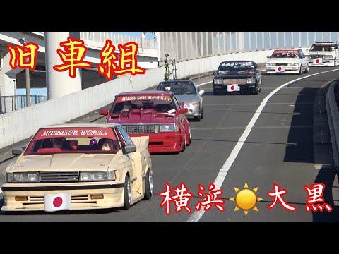 【大黒PA 】旧車組‼️大晦日に集まる旧車や街道レーサー
