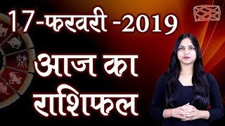 Aaj Ka Rashifal । 17 February  2019 । आज का राशिफल । Daily horoscope in hindi | Dainik Rashifal