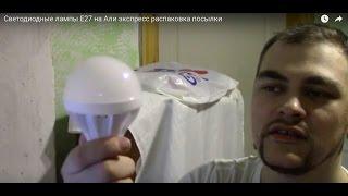 Светодиодные лампы Е27 на Али экспресс   распаковка посылки(, 2016-02-18T18:37:55.000Z)