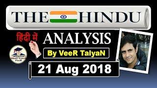 The Hindu Analysis - 21 August 2018 - RCEP, Swachh Bharat Abhiyan, Climate Change, Cincinnati Title