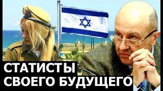 Судьба Израиля не в руках Израиля.  Андрей Фурсов.