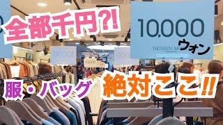 【韓国 高速ターミナル】激安プチプラファッション!おすすめスポット고속터미널