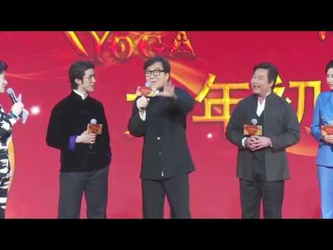 "20170105 Webcast 成龙 李治廷 ""功夫瑜伽"" - Kung Fu Yoga Event Beijing"