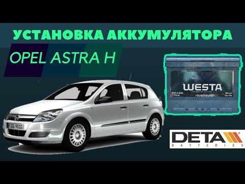 Opel Astra H. Как поменять аккумулятор на Opel Astra H.