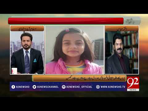 Bakhabar Subh - 11 January 2018 - 92NewsHDPlus