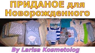 Первая одежда для новорожденного (0-3 мес). Приданое для малыша