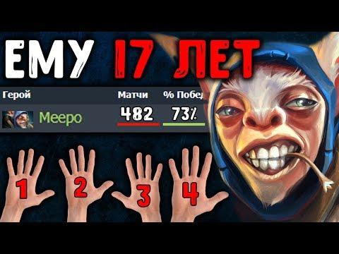 видео: ИГРОК У КОТОРОГО 4 РУКИ! ЛУЧШИЙ МИПО МИРА dota 2