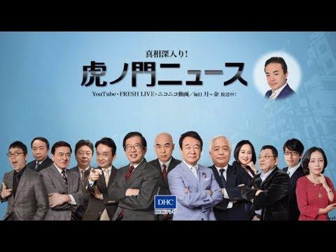 DHC・虎ノ門ニュース 韓国で批判殺到