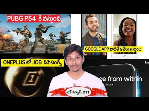 Tech News in telugu 211: Samsung 9820,PUB Ps4,Oneplus Jobs,Google duos offer