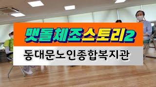 맷돌체조 스토리2 / 동대문노인종합복지관