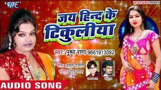जय हिन्द के टिकुलीया Pushpa Rana का सबसे हिट लोकगीत 2019 Jai Hind Ke Tikuliya Bhojpuri Hit Song