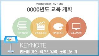 키노트 강좌 1 - 키노트 10분안에 슬라이드 제작하기