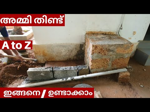 അമ്മിതിണ്ട് എങ്ങനെ ഉണ്ടാക്കാം.cement and sand box construction. شغل بلات معلم سريع في الهند