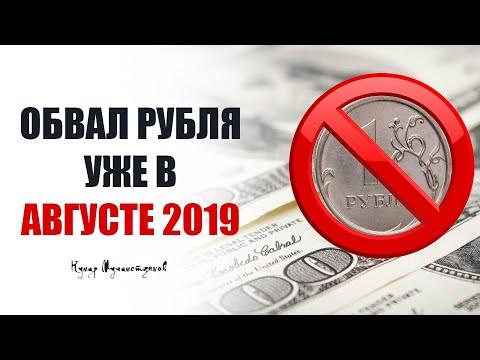 Курс рубля обвалится уже в августе 2019!