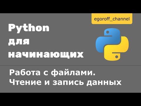 Работа с файлами в Python. Чтение и запись данных