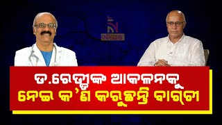 Does Subroto Bagchi Support the Theory of Dr. Reddy i.e Coronavirus in India is Less Powerfull.