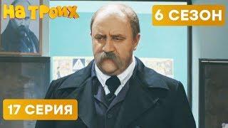 👨 ТАРАС ШЕВЧЕНКО В ШКОЛЕ - На троих - 6 СЕЗОН - 17 серия