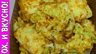 Гренки из Молодой Капусты с Сыром. Отличный Завтрак и  Хорошее Настроение.