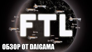 «FTL: Faster Than Light»: Обзор