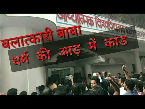 vijay vihar aashram case  adhyatmik vishwavidyalaya vijay vihar delhi case  khabar the news