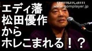 言わずと知れた日本が誇るスーパーギタリスト エディ藩氏。 松田優作さんとのエピソードを語ります!! ※この動画の一部のBGMの著作権はMusMu...