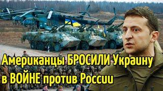 СРОЧНО! Зеленский в ШОКЕ: Американцы БРОСИЛИ Украину в ВОЙНЕ против России